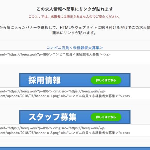 求人ページへのリンク設置用バナー