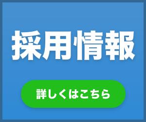 【2月末まで入社祝い金最大3万円支給】保温材の成形作業等