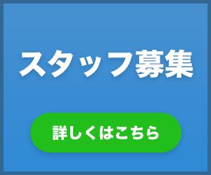 【未経験者歓迎】インク充填や製品組み立て等!!(A-31)