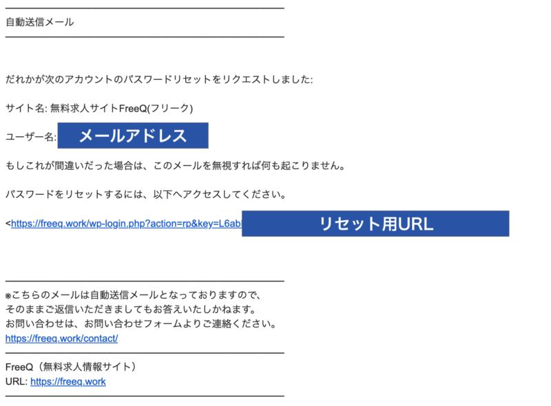 リセットメール