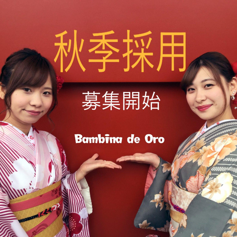 株式会社Bambina de Oro(バンビーナ・デ・オロ)