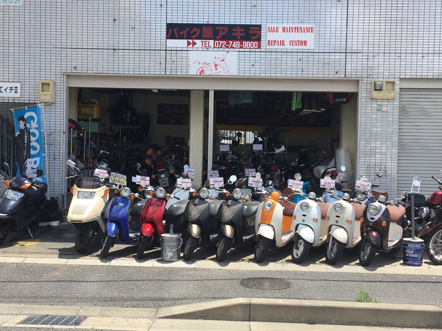 バイク屋アキラ